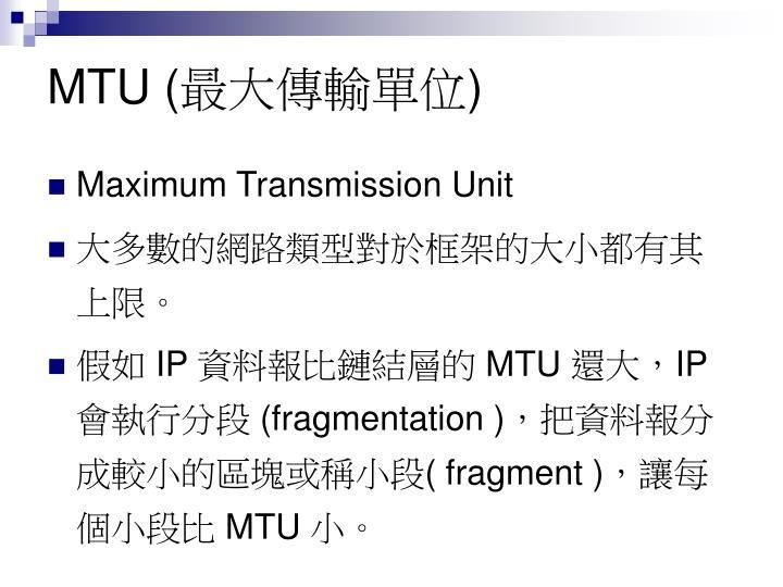 MTU (