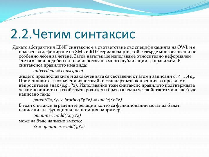 2.2.Четим синтаксис