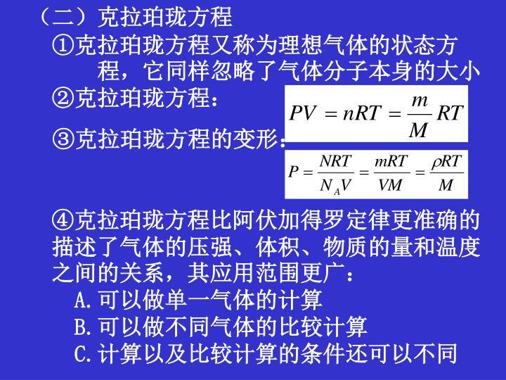 (二)克拉珀珑方程