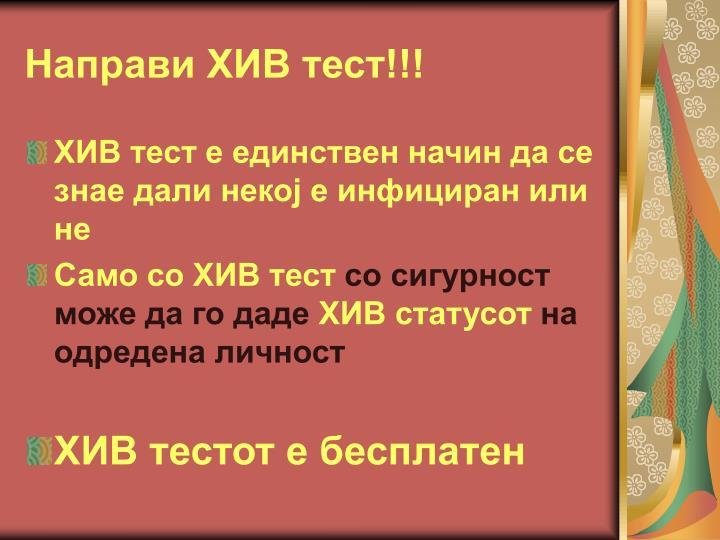 Направи ХИВ тест!!!