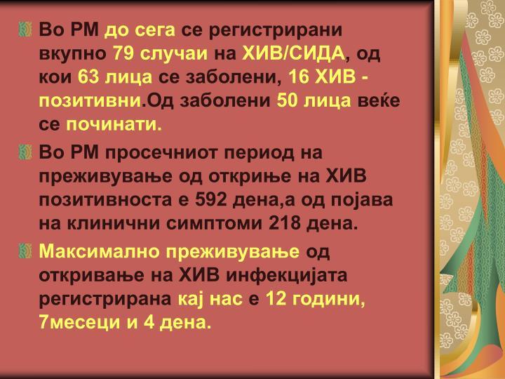 Во РМ