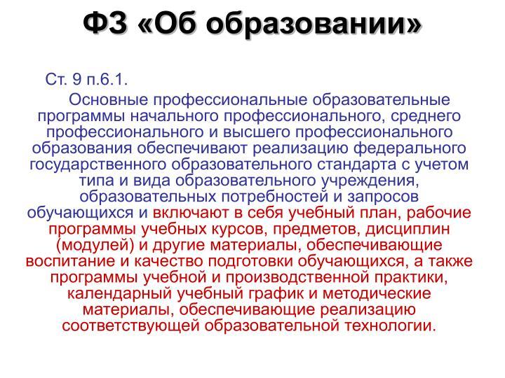 ФЗ «Об образовании»