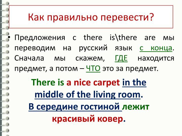 Как правильно перевести?