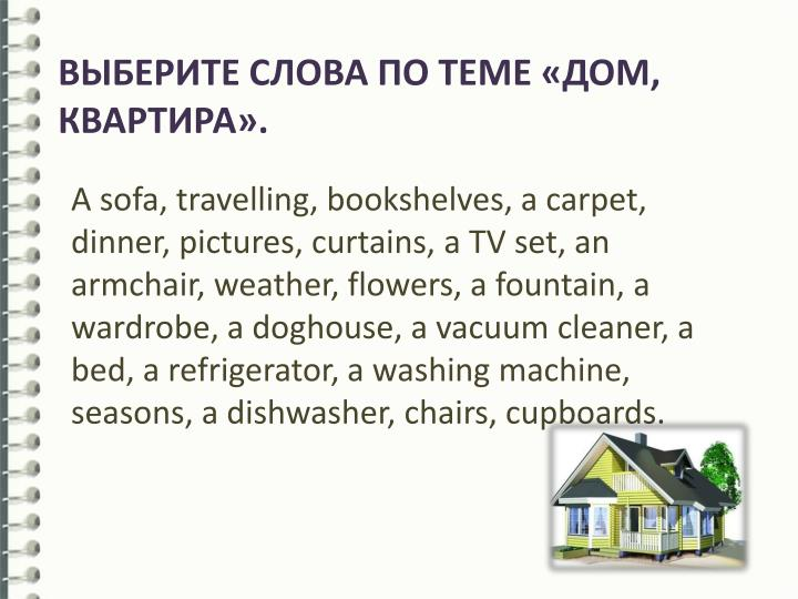 A sofa, travelling, bookshelves, a carpet, dinner, pictures, curtains, a TV set, an armchair, weathe...