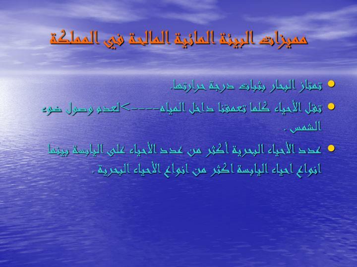 مميزات البيئة المائية المالحة في المملكة