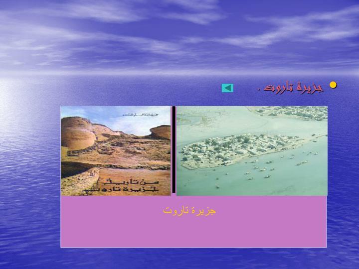 جزيرة تاروت