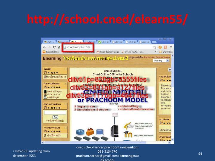 http://school.cned/elearn55/