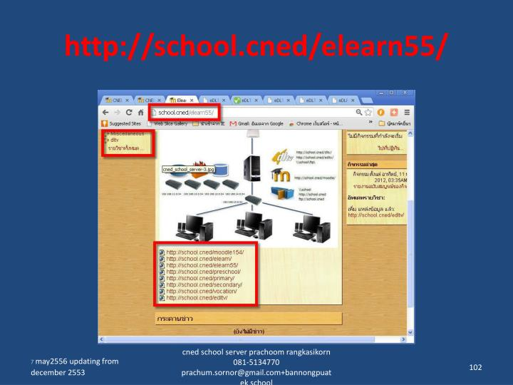 http://school.cned/elearn55/