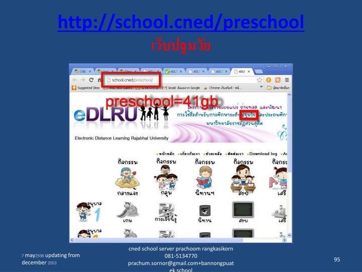 http://school.cned/preschool