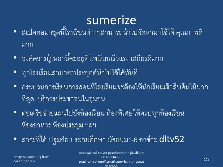 sumerize