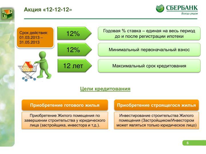 Акция «12-12-12»