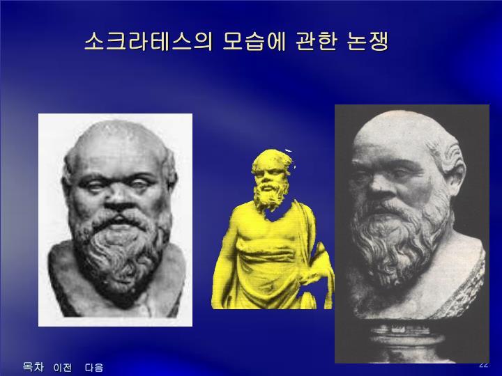 소크라테스의 모습에 관한 논쟁