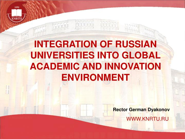 INTEGRATION OF RUSSIAN UNIVERSITIES INTO GLOBAL ACADEMIC AND INNOVATION ENVIRONMENT