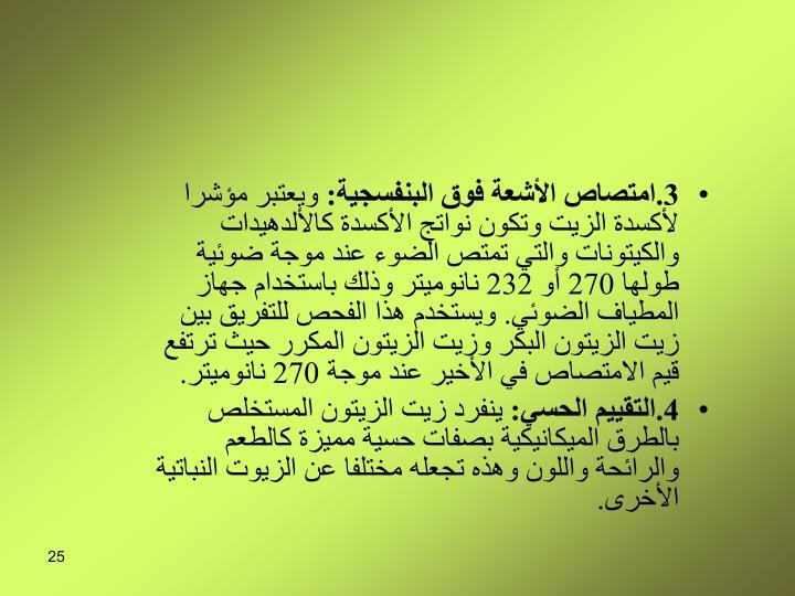 3.امتصاص الأ