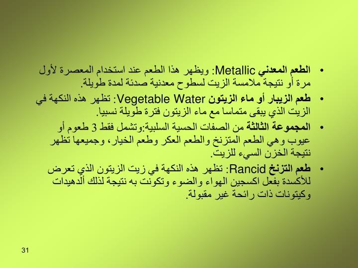 الطعم المعدني