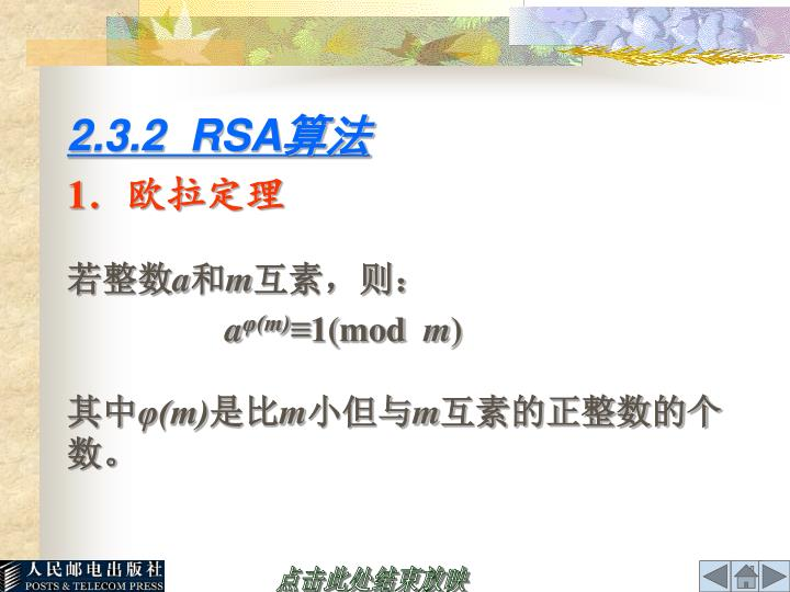 2.3.2  RSA
