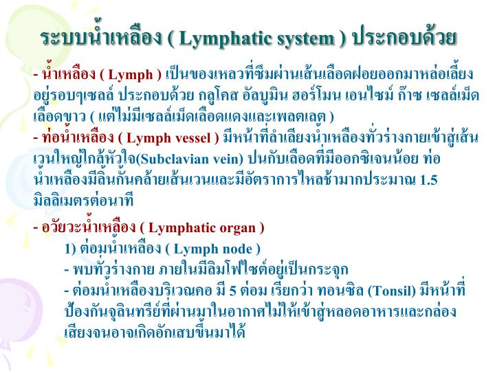 ระบบน้ำเหลือง (