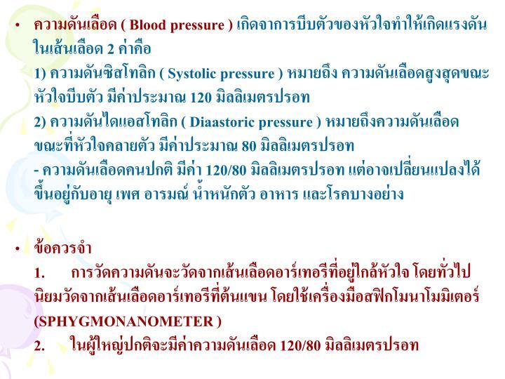 ความดันเลือด (