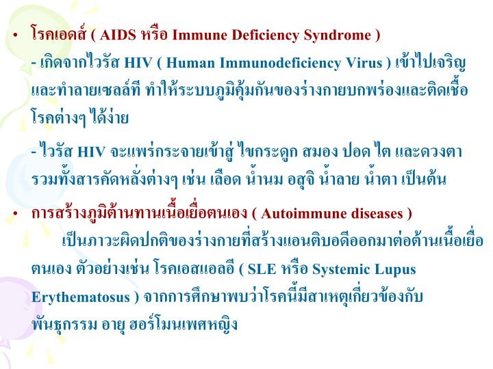 โรคเอดส์ (