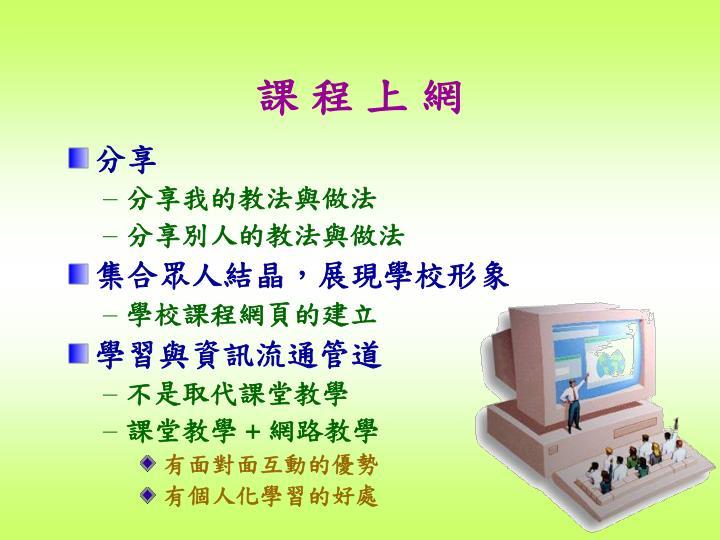 課 程 上 網