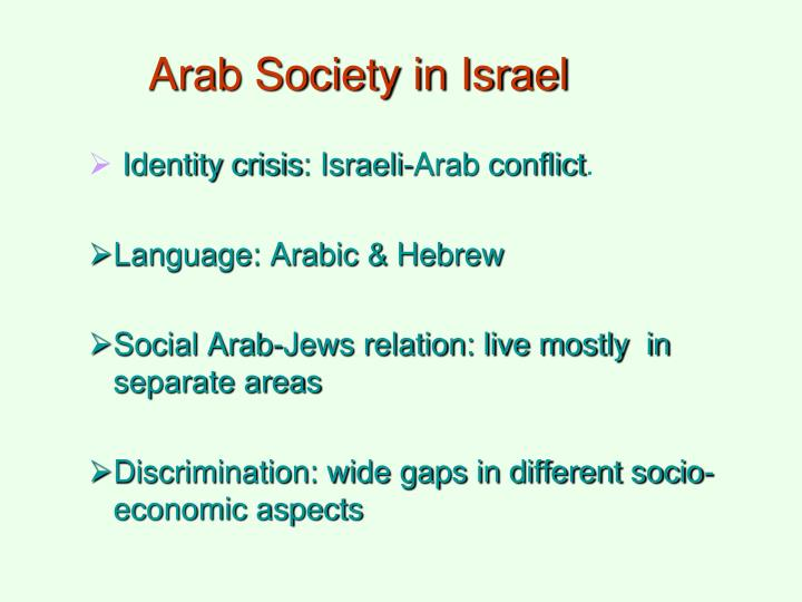 Arab Society in Israel