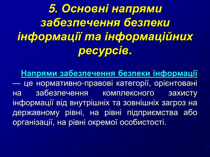 5. Основні напрями забезпечення безпеки інформації та інформаційних ресурсів