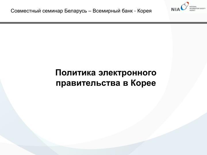Совместный семинар Беларусь – Всемирный банк - Корея