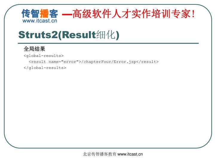 Struts2(Result