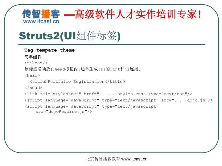 Struts2(UI