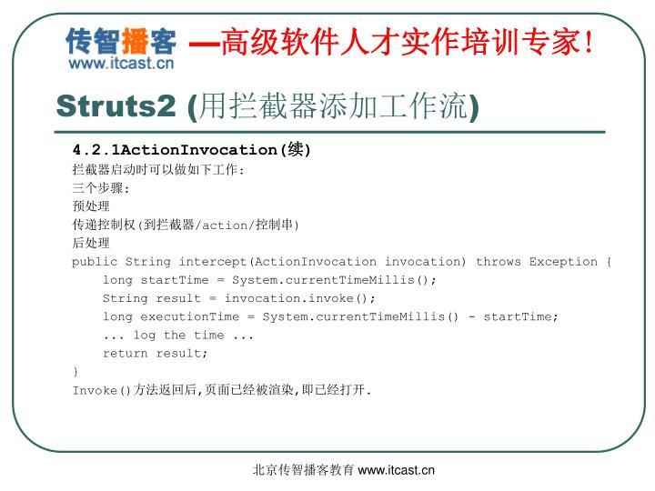 Struts2 (