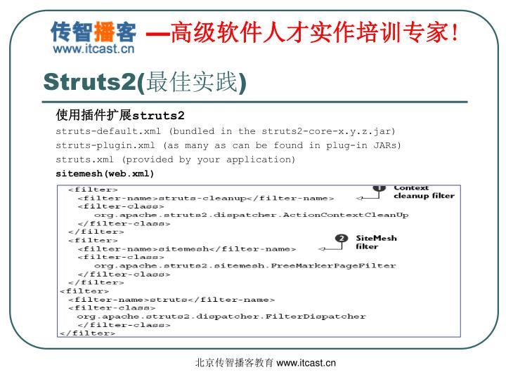 Struts2(