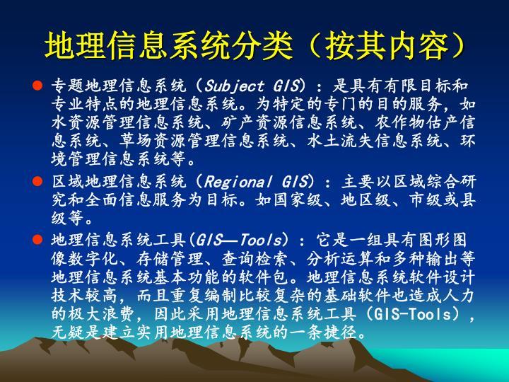 地理信息系统分类(按其内容)