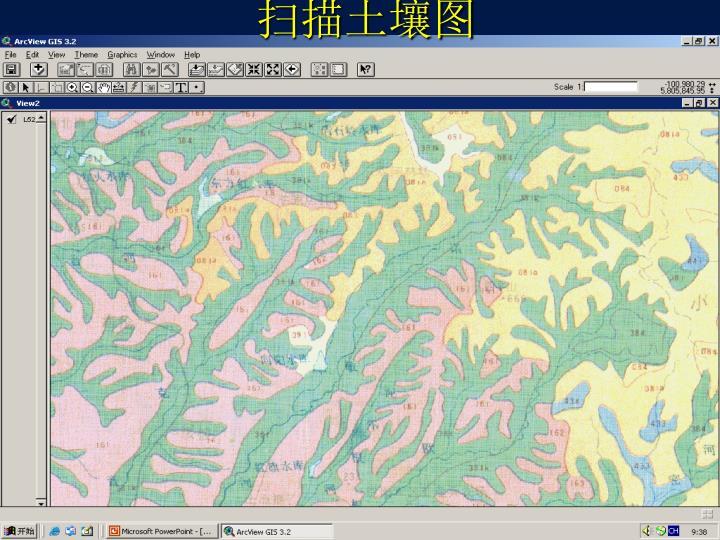 扫描土壤图