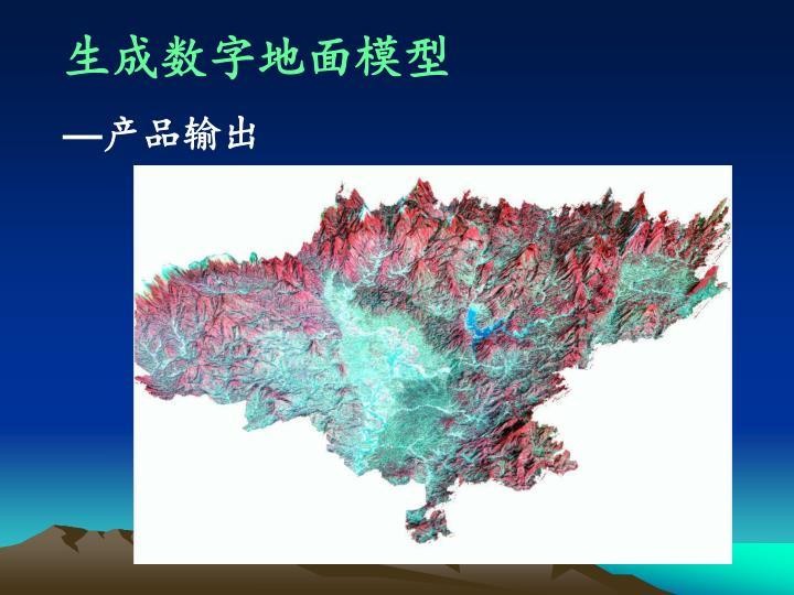 生成数字地面模型