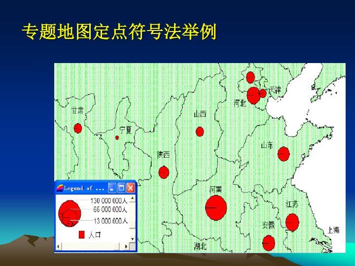 专题地图定点符号法举例