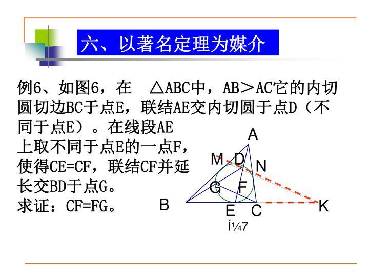 六、以著名定理为媒介