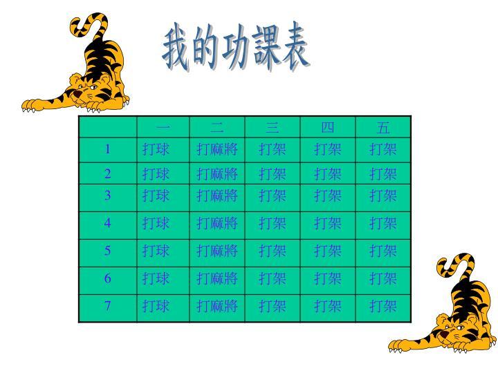 我的功課表