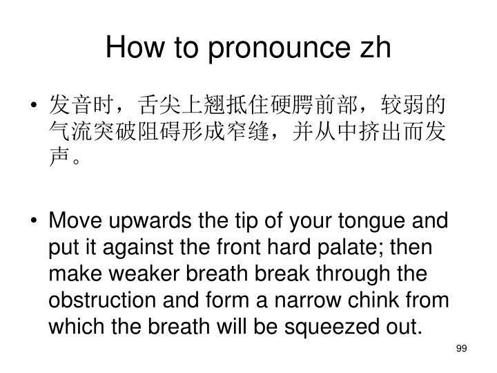 How to pronounce zh