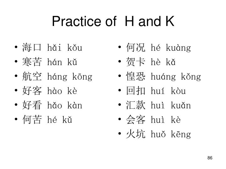 Practice of  H and K