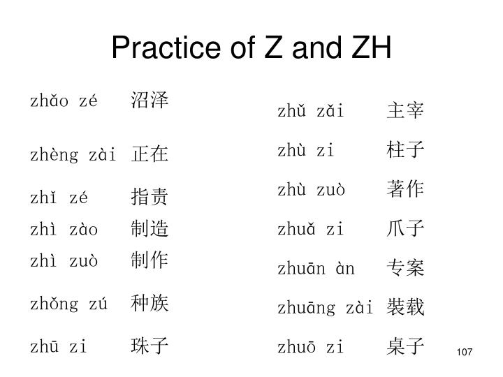 Practice of Z and ZH