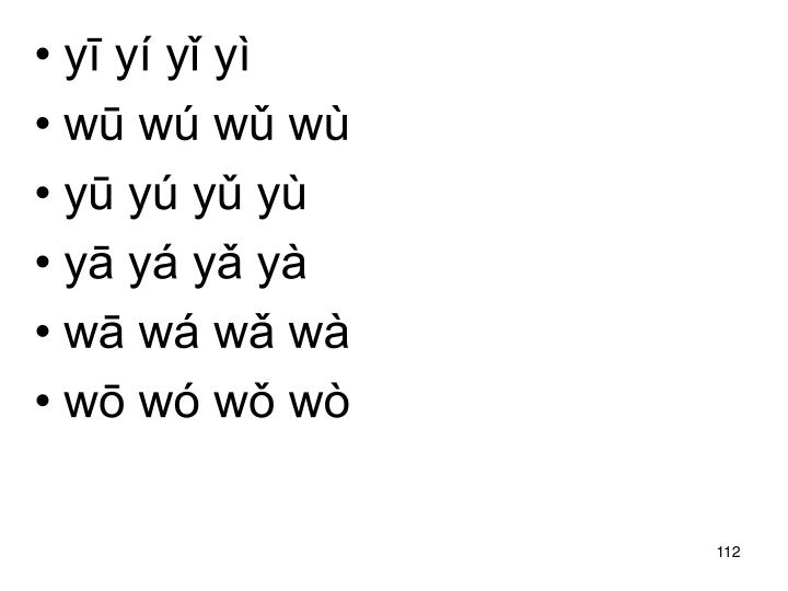 yī yí yǐ yì