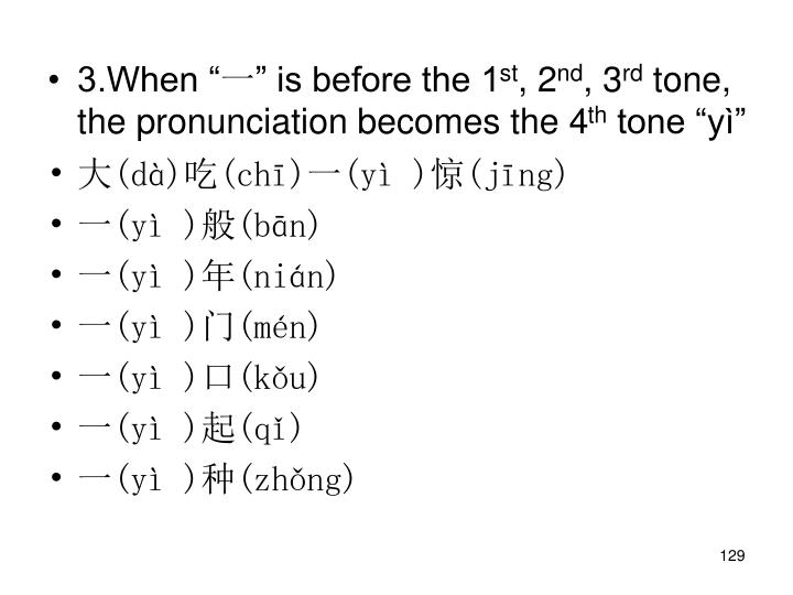 "3.When ""一"" is before the 1"