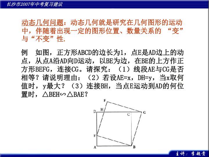 动态几何问题