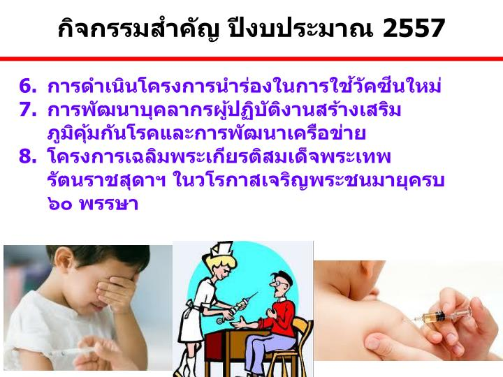 การดำเนินโครงการนำร่องในการใช้วัคซีนใหม่