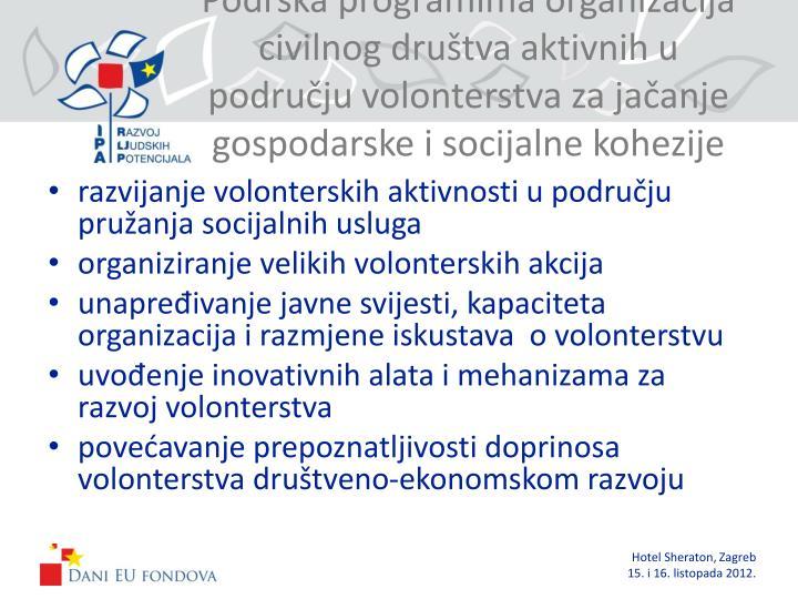 Podrška programima organizacija civilnog društva aktivnih u području volonterstva za jačanje gospodarske i socijalne kohezije