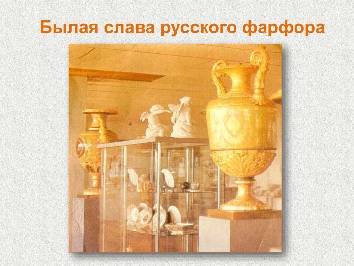 Былая слава русского фарфора