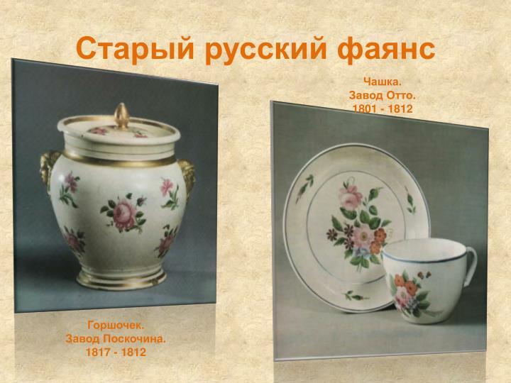 Старый русский фаянс