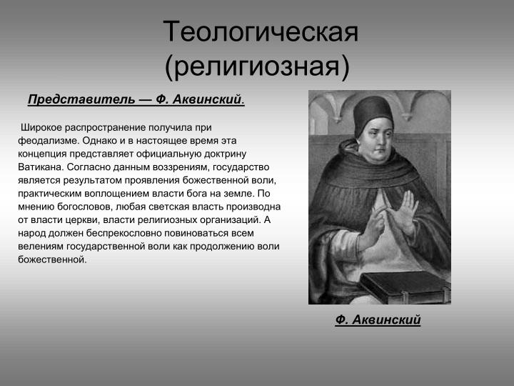 Теологическая