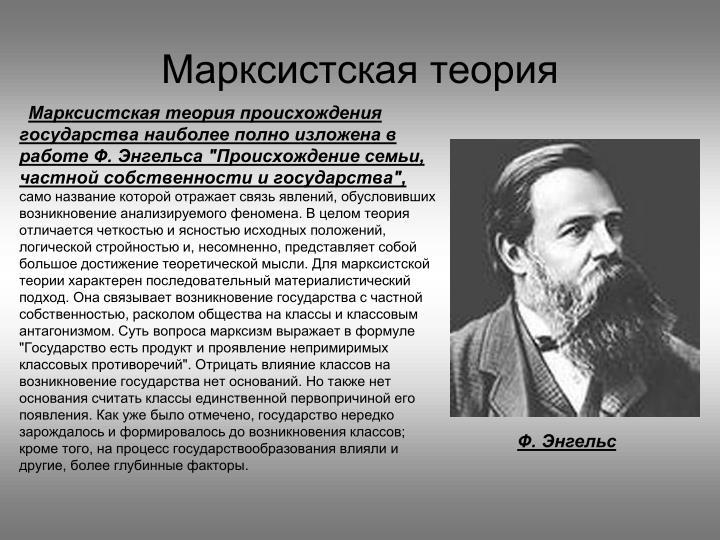 Марксистская теория