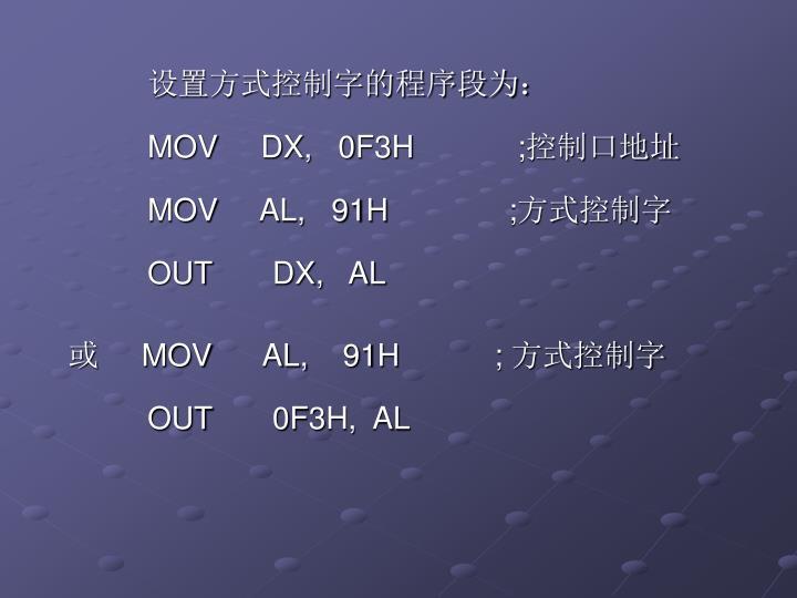 设置方式控制字的程序段为: